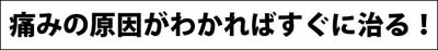 頭痛解消プログラム 横井仁